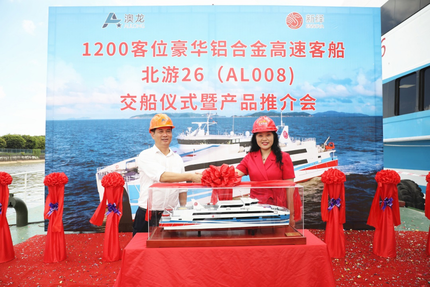 Aulong Shipbuilding delivers 70-metre ferry to Chinese tour operator -  Baird Maritime